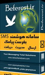 بکارگیری سامانه هوشمند بفرست پیامک