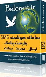 بفرست پیامک